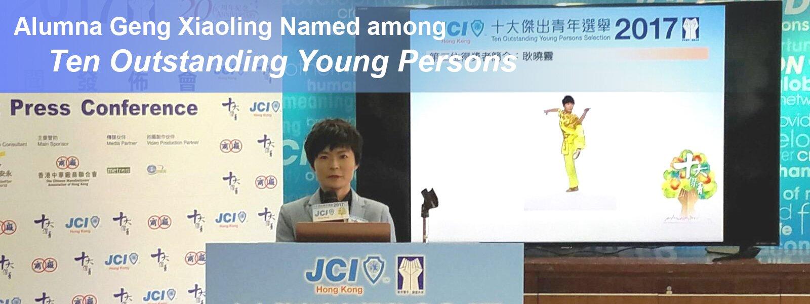 Alumna Geng Xiaoling Named among Ten Outstanding Young Persons