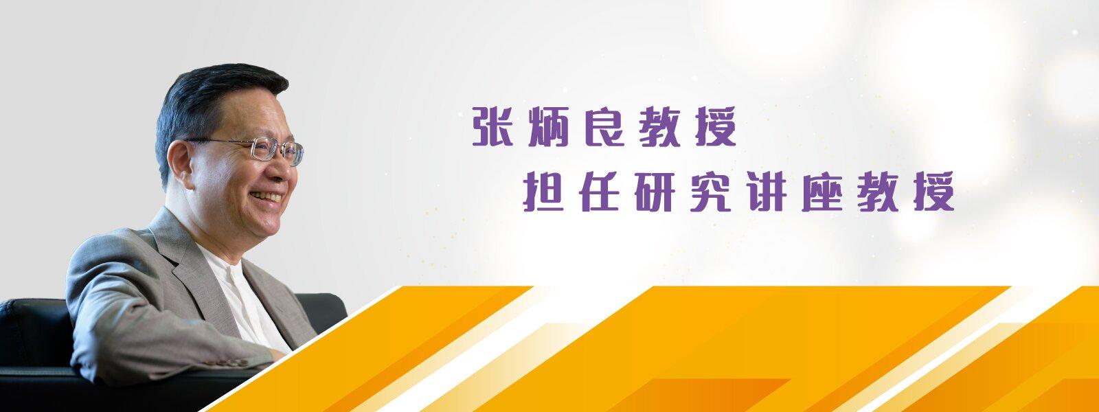 张炳良教授担任研究讲座教授
