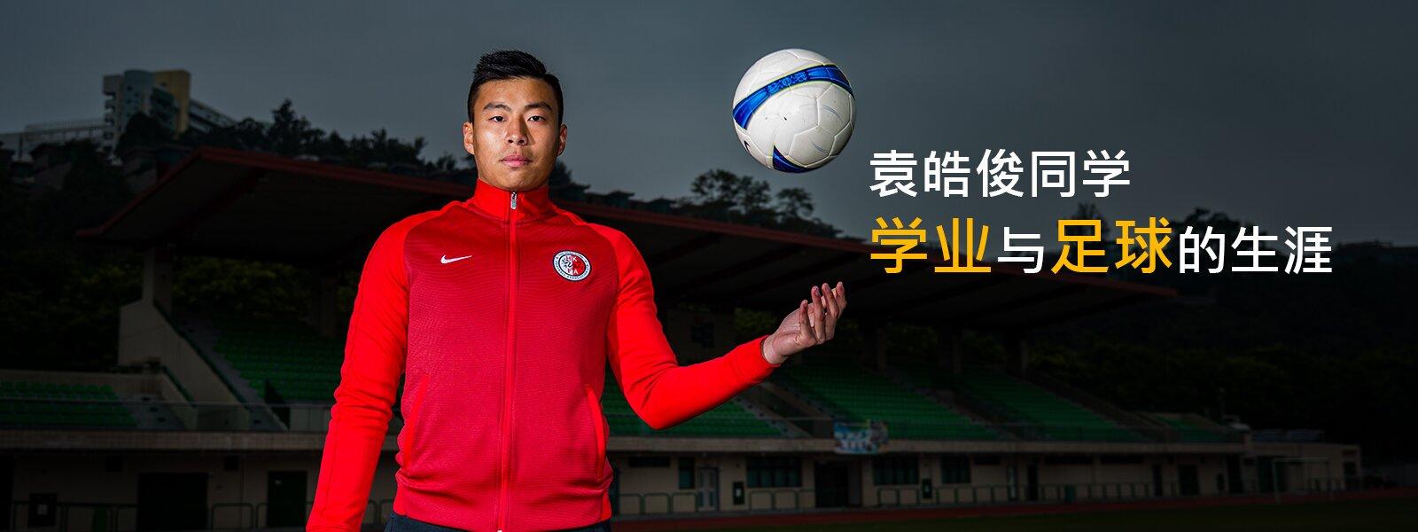 袁皓俊同学──学业与足球的生涯