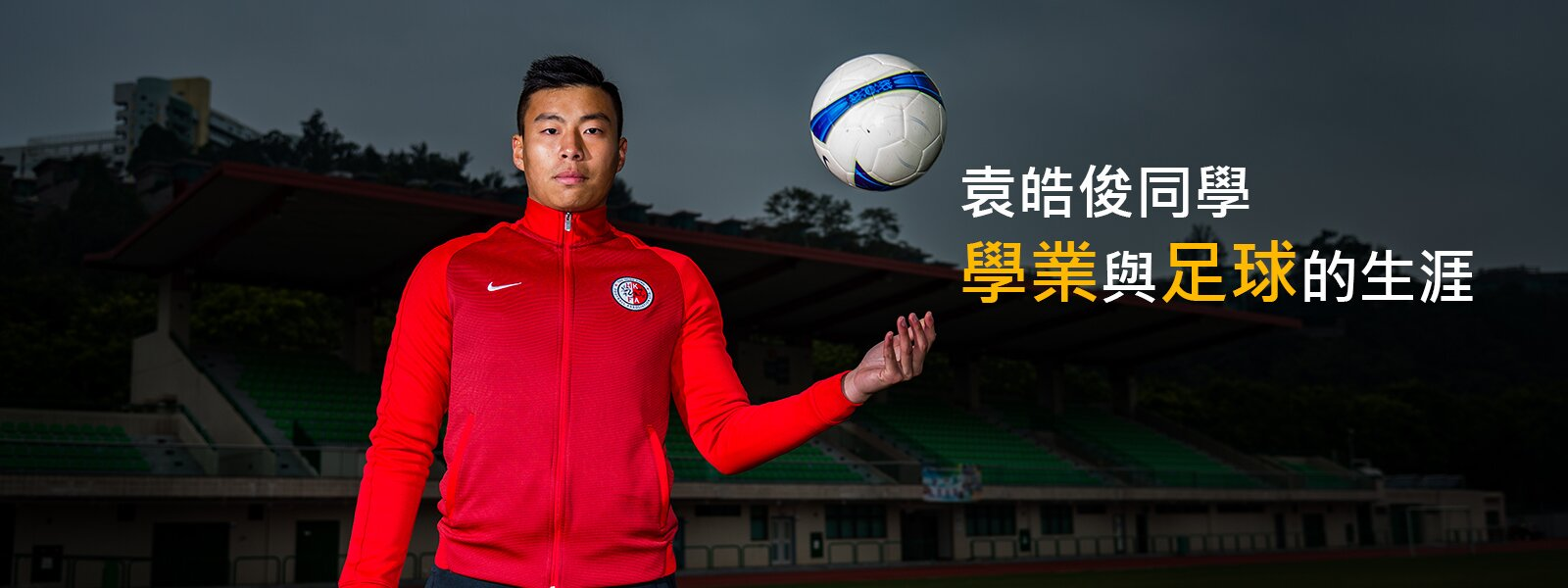 袁皓俊同學──學業與足球的生涯