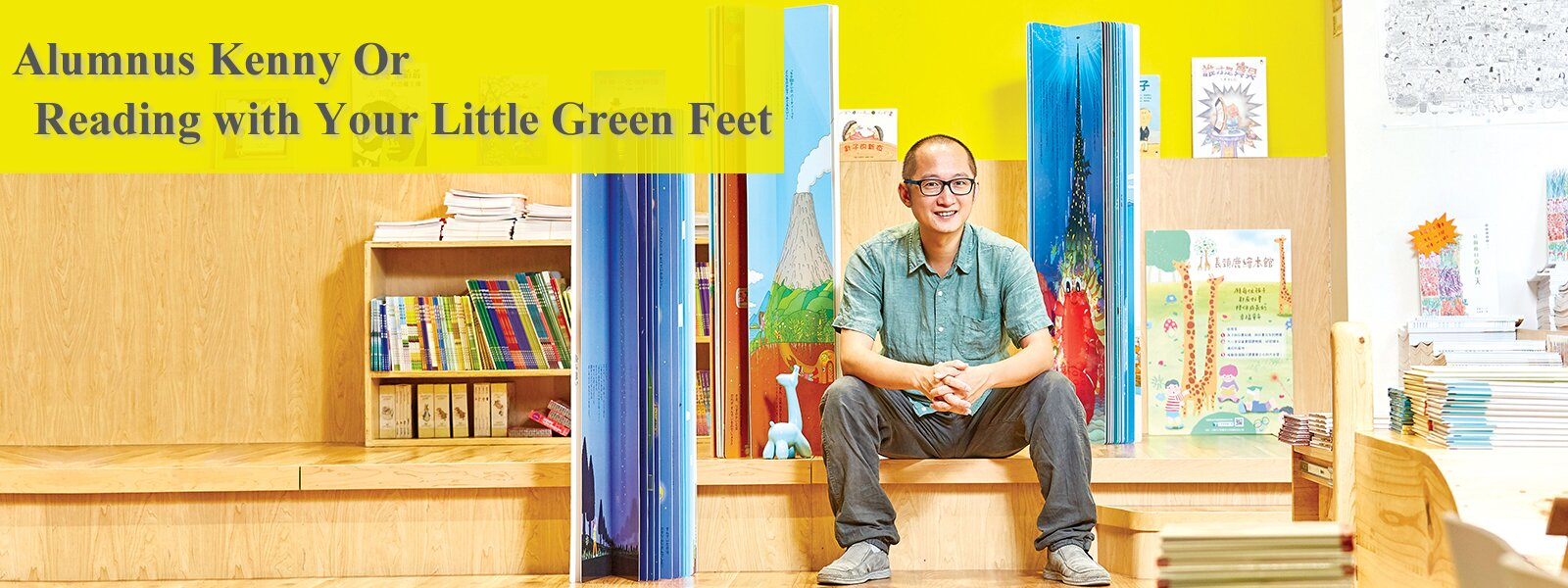 Alumnus Kenny Or: Reading with Your Little Green Feet