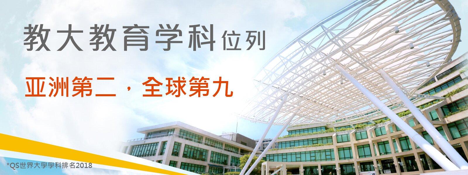 教大教育学科位列亚洲第二、全球第九