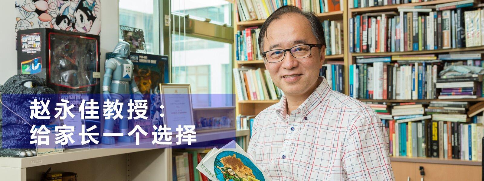 赵永佳教授;给家长一个选择