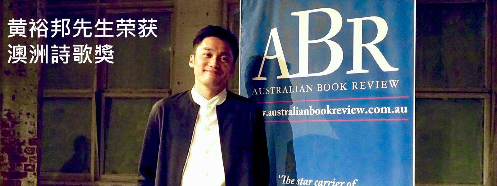黄裕邦先生荣获澳洲诗歌奖