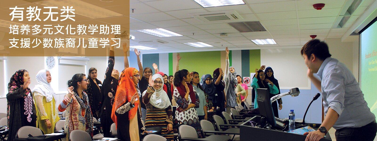 有教无类:培养多元文化教学助理 支援少数族裔儿童学习