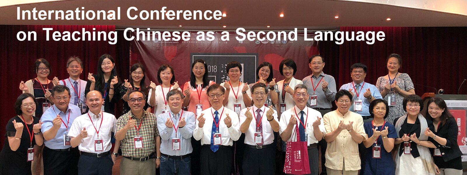 International Conference on Teaching Chinese as a Second Language