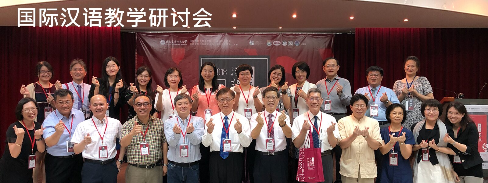 国际汉语教学研讨会