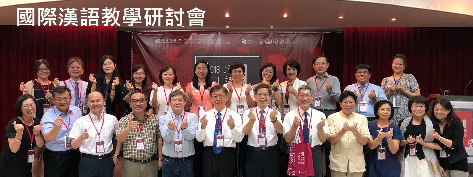 國際漢語教學研討會