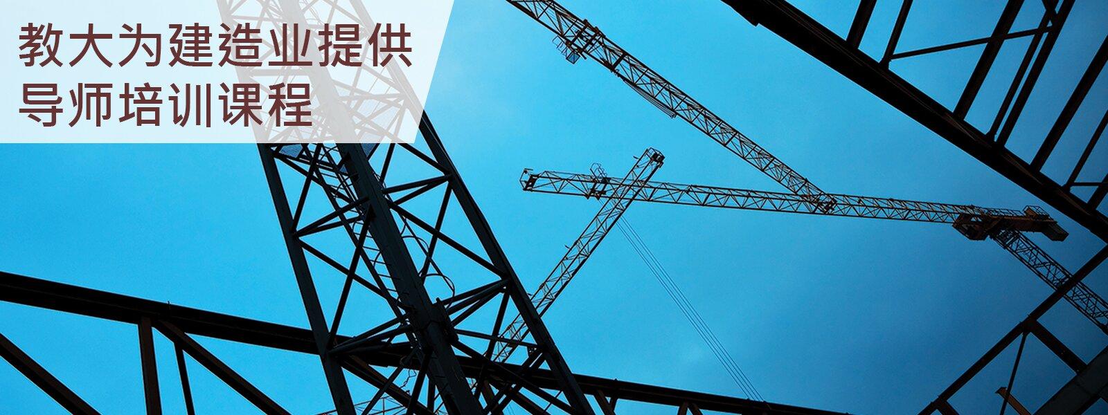 教大为建造业提供导师培训课程