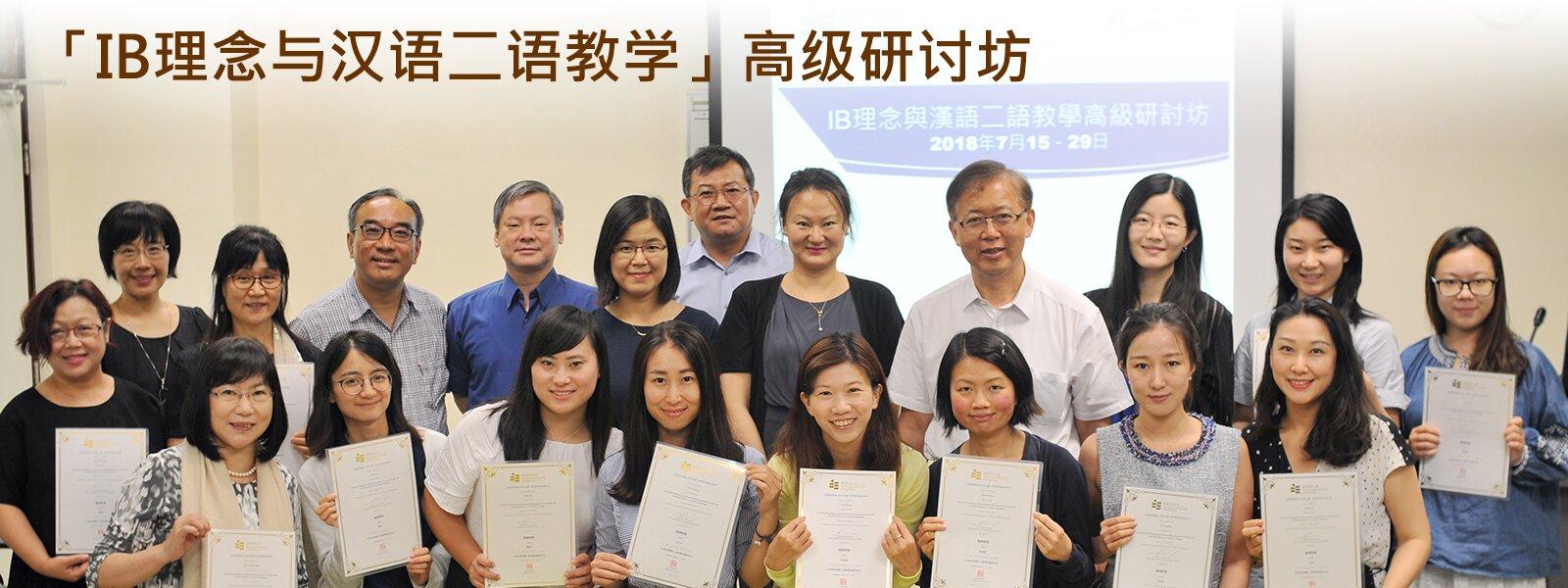 教大举办「IB理念与汉语二语教学」高级研讨坊