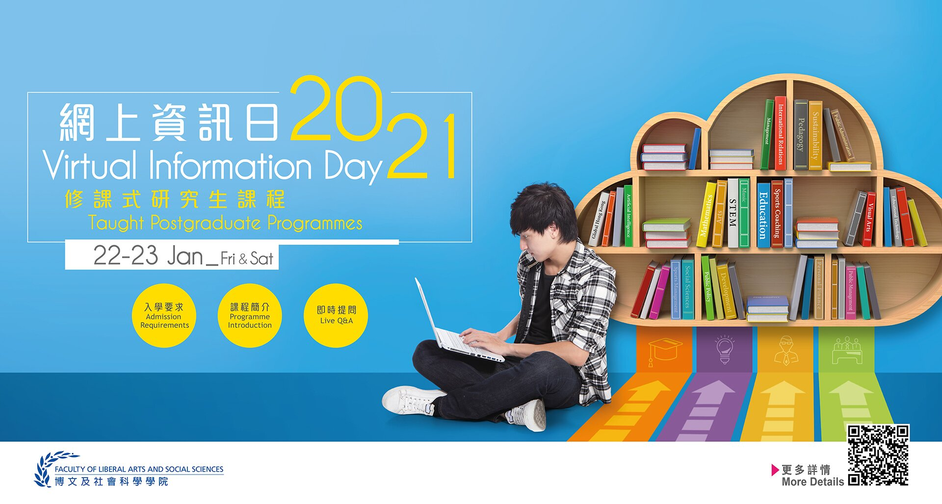 FLASS Virtual Information Day 2021 for Taught Postgraduate Programmes