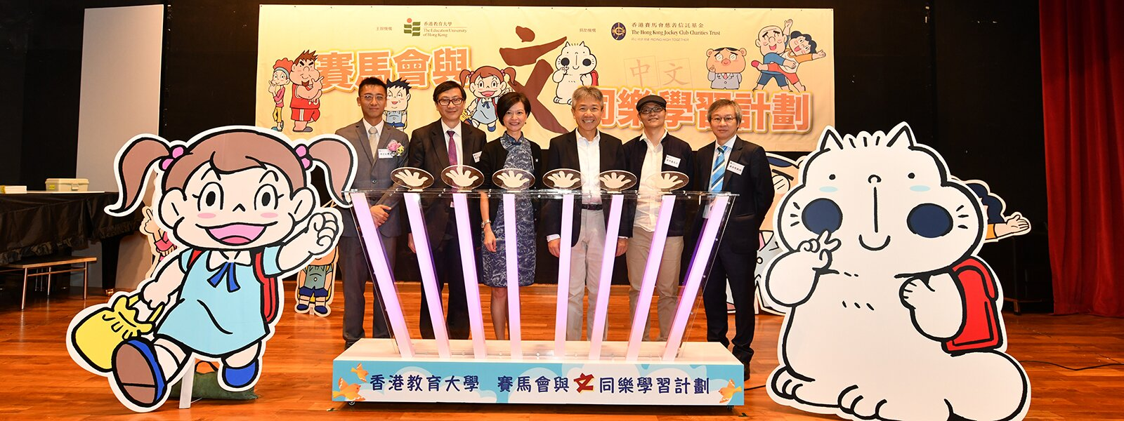 """Launch of EdUHK's """"Jockey Club from Words to Culture Programme: an Animated Way to Learn Chinese"""" Project"""