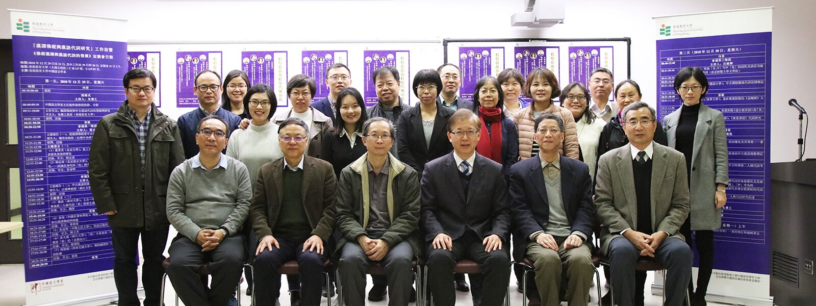 Advanced Workshop on Studies of Chinese Translations of Buddhist Sutras and Chinese Pronouns