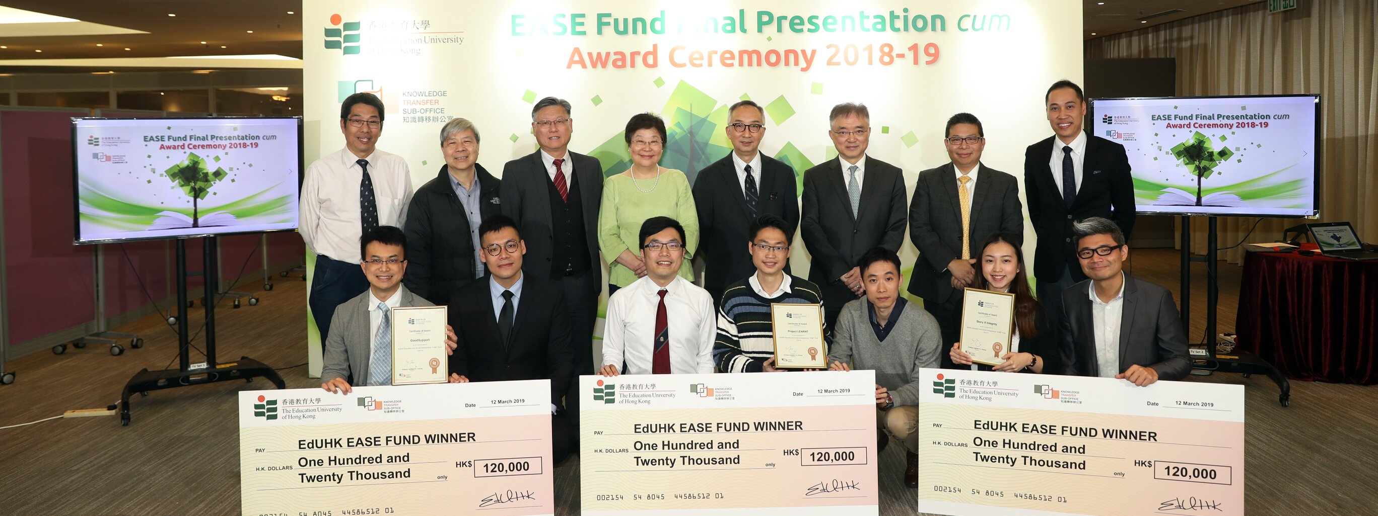 [:en EdUHK's EASE Fund Nurtures First Batch of Startups  教大EASE Fund培育首批初创企业