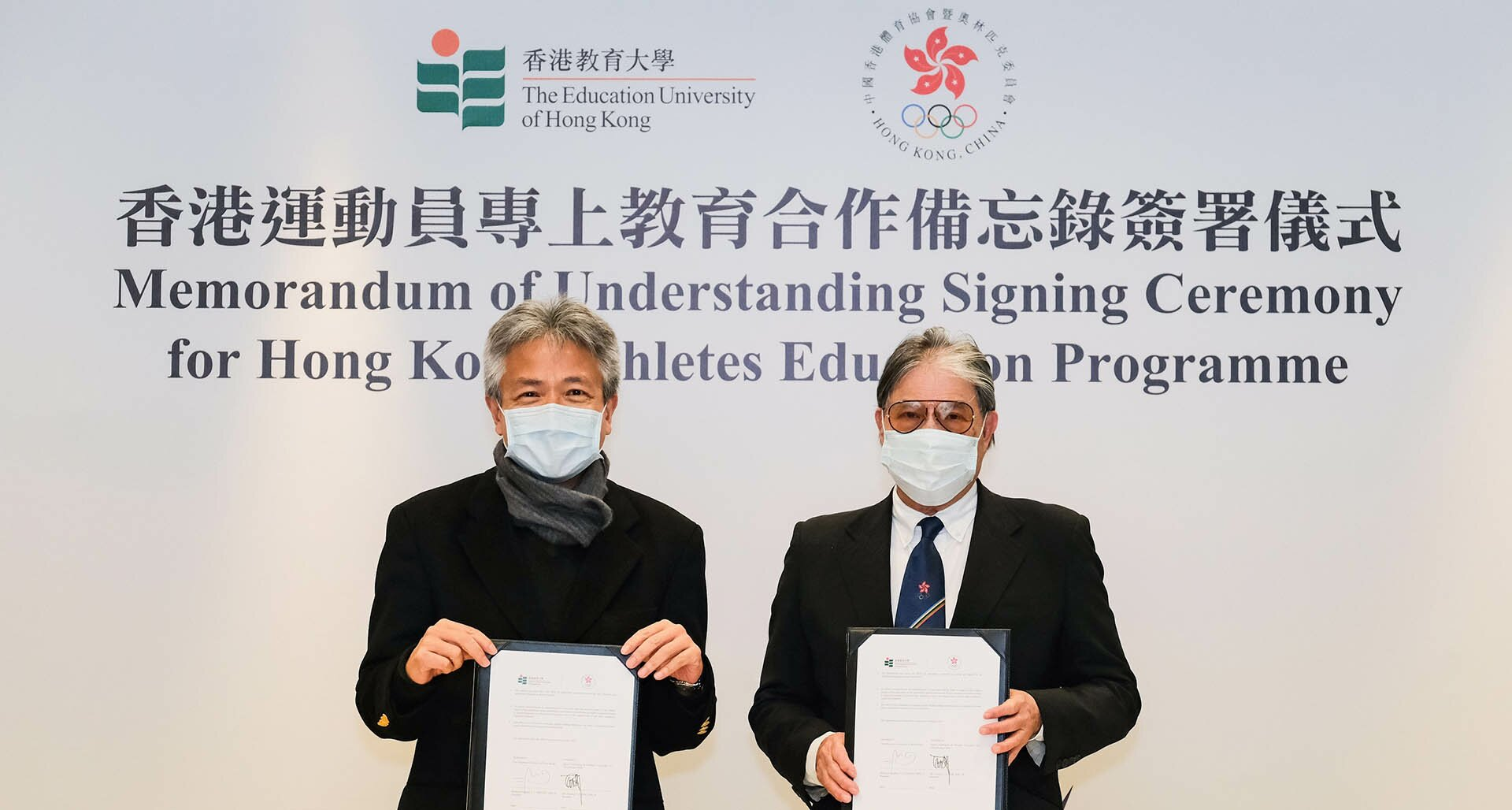 EdUHK and SF&OC Sign MOU to Promote Continuing Education among Retired Athletes