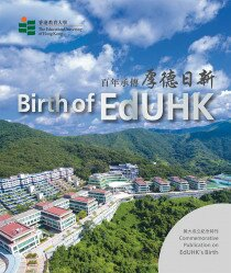 Commemorative Publication on EdUHK's Birth