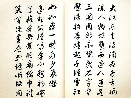 Model and Changes: the Hymns, Imperial Edicts, and Writings on Etiquette and Rites between Qingli and Xifeng --- with a Focus on Figures of Northern Song Reform of Poetry and Prose