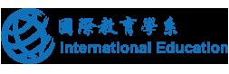 国际教育学系