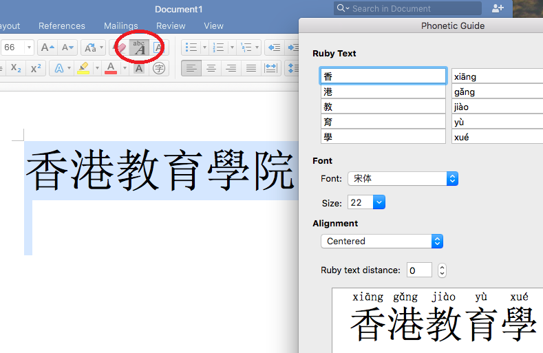 FAQ: How to add phonetic guides 注音標示 to text in MS Word
